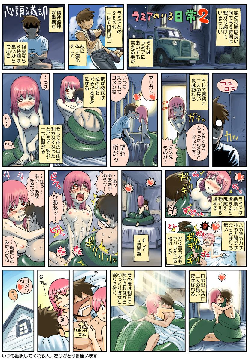nichijou monster musume no iru kii Boku to koi suru ponkotsu akuma.