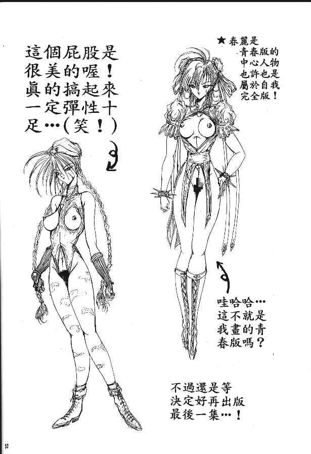 cammy chun-li and Breast expansion legend of zelda